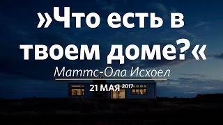 Церковь «Слово жизни» Москва. Воскресное богослужение, Маттс-Ола Исхоел  21.05.17