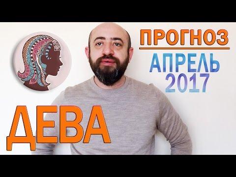 Гороскоп дева на 2016 год женщина финансы