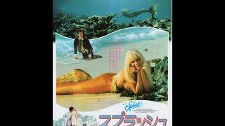映画チラシ「スプラッシュ」1984年トム・ハンクス/ダリル・ハンナ/ロン・ハワードTomHanksDarylHannahRonHoward