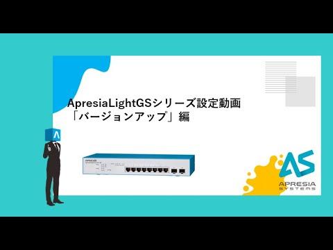 「バージョンアップ」編