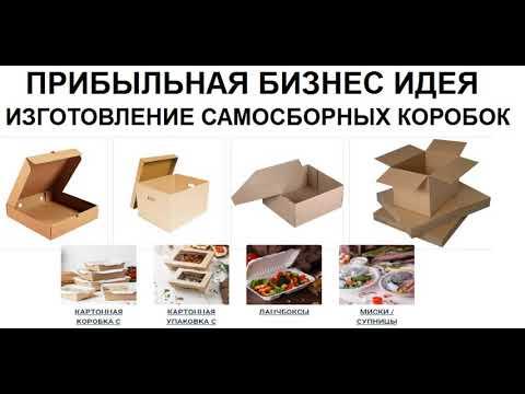 Прибыльная бизнес идея   Изготовление и продажа коробок для перезда