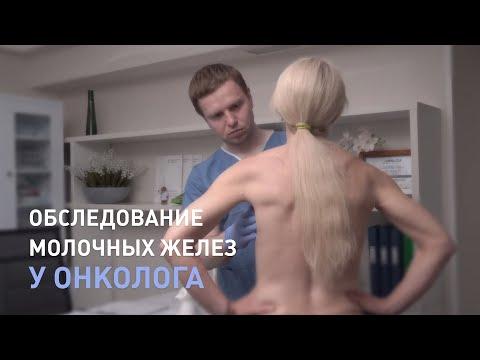 Рак молочных желез: как вовремя выявить? Рассказывает Вячеслав Анатольевич Лисовой