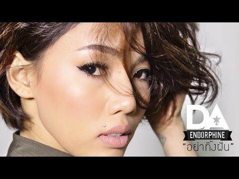 อย่าทิ้งฝัน [MV] - ดา เอ็นโดรฟิน