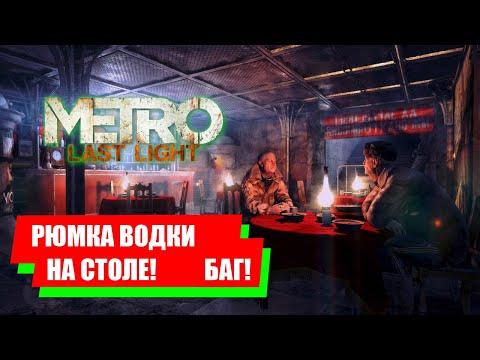 Metro: Last Light - 💎 Рюмка водки на столе