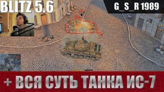WoT Blitz - Скилл бриллиантовой лиги и лайфхак на Гриль 15 - World of Tanks Blitz (WoTB)