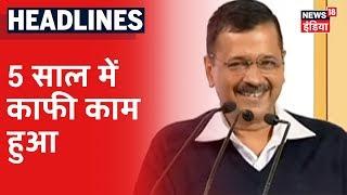 HT Leadership Summit 2019 में Arvind Kejriwal ने कहा पिछले 5 सालों में बहुत काम हुआ