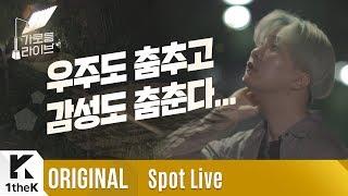 Spot Live(가로등라이브): Yoon Hyun Sang(윤현상) _ Dancing Universe(춤추는 우주)