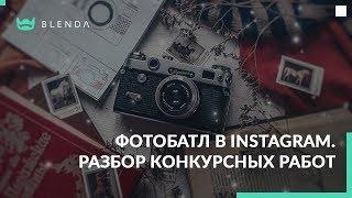 Фотобатл в Instagram. Разбор конкурсных работ