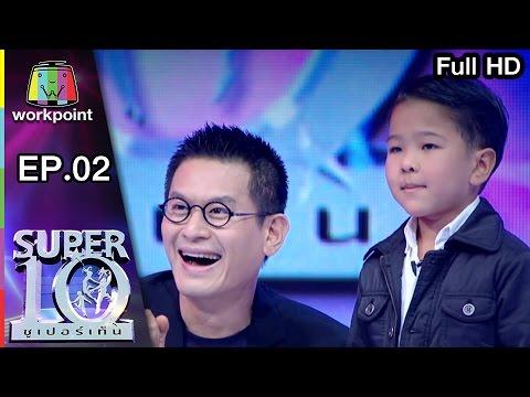 SUPER 10 ซูเปอร์เท็น  | SUPER 10 | ซูเปอร์เท็น | EP.02 | 14 ม.ค. 60 Full HD