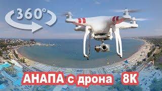 Анапа с дрона 360° - 8К