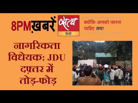 Satya Hindi News। सत्य हिंदी न्यूज़ बुलेटिन- 10 दिसंबर,दिनभर की बड़ी ख़बरें
