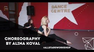 Тина Кароль–Я не перестану Contemporary by Алина Коваль All Stars Workshop