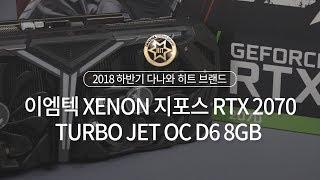 이엠텍 XENON 지포스 RTX 2070 TURBO JET OC D6 8GB_동영상_이미지