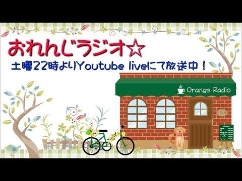 第419回 おれんじラジオ☆