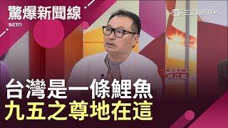 台灣是一條鯉魚 九五之尊地最好是在關渡平原│【驚爆大來賓│林正義】│三立新聞台
