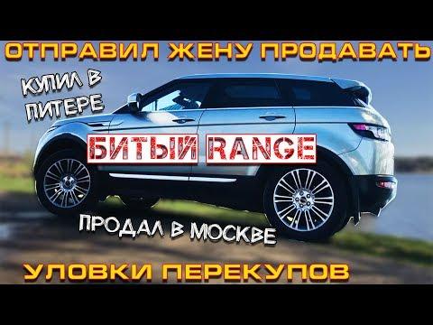 Женщина перекуп как заработать 200 000 рублей на битом Evoque
