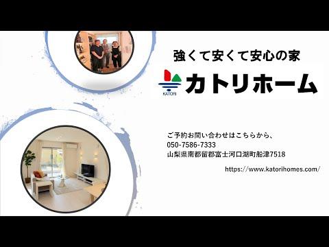 カトリホーム会社紹介動画