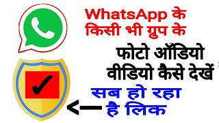 Kisi Ki Bhi WhatsApp Private Chat Padhe Google Par | WhatsApp Private Group Chat On Google | Danish