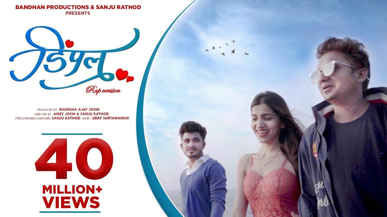 Dimple Rap | Marathi Love Song | Sanju Rathod | Amey Joshi | 2020 | Athvan Nako Tujhi Sath Havi - SANJU RATHOD Lyrics in marathi
