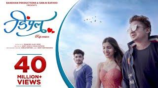 Dimple - Sanju Rathod (Official Video) | Latest Marathi Songs 2020/2021 | Amey Joshi | Prajakta Ghag