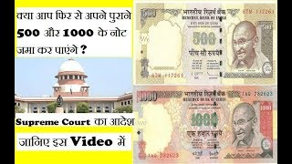 Can we deposit old 500 & 1000 notes again? Supreme Court orders Central Government to decide again