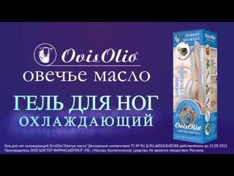 Ovis Olio ОВЕЧЬЕ МАСЛО гель для ног охладающий