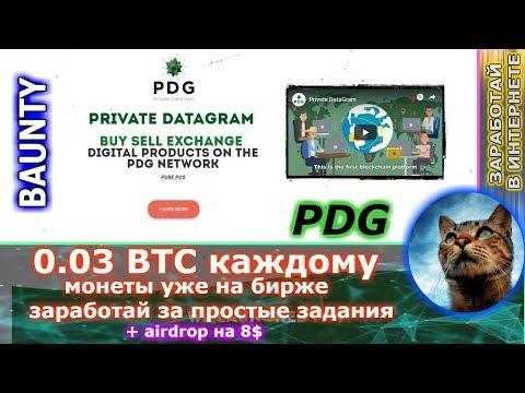 PDG - baunty на 0.03 BTC каждому, УЖЕ НА БИРЖЕ ( места ограничены )