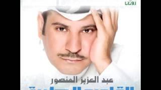 تحميل اغاني Abdul Al Aziz Al Mansour ... Al Hob Al Khagoul   عبد العزيز المنصور ... الحب الخجول MP3