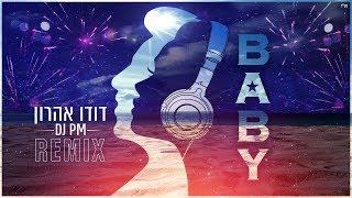 דודו אהרון - בייבי (dj PM Remix)