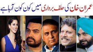 Imran Khan ki Half Bardari | Stars in Imran Khan's Oath Taking Ceremony | Spotlight