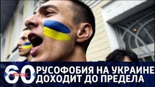 60 минут. Украина рвет себя на части: русофобия доходит до крайностей. От 25.06.2018