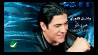 اغاني حصرية وائل كفوري --موسيقى (آهات) تحميل MP3