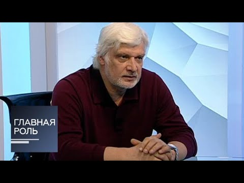 Главная роль. Дмитрий Брусникин. Эфир от 27.04.2015