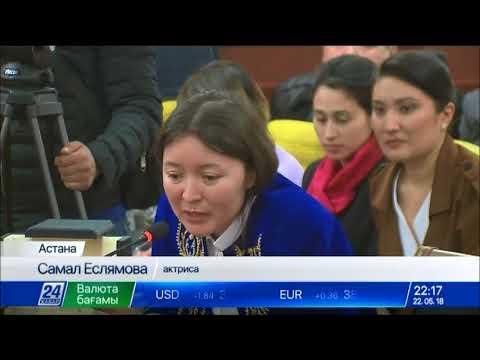 Самал Еслямова приехала в Казахстан