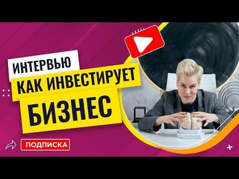 Инвестиции для юридических лиц // Интервью с Алексеем Кондрашовым