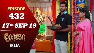 ROJA Serial | Episode 432 | 17th Sep 2019 | Priyanka | SibbuSuryan | SunTV Serial |Saregama TVShows