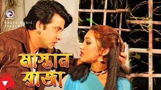 Mastan Raja | Movie Scene | Shakib Khan | Apu Biswas | New Bullying
