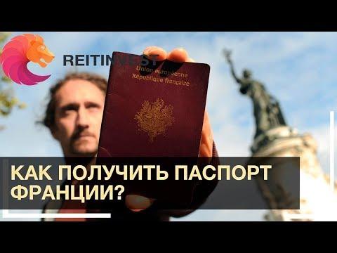 🇫🇷👨👉Паспорт (гражданство) Франции для россиян | Все способы получения