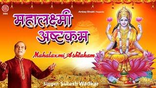 सबसे शक्तिशाली है श्री महालक्ष्मी अष्टकम !