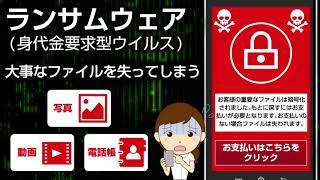 ウイルスバスターモバイル「スマホのセキュリティ脅威・対策編」
