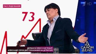На самом деле. Александр Серов дает показания на детекторе. Выпуск от 11.11.2018
