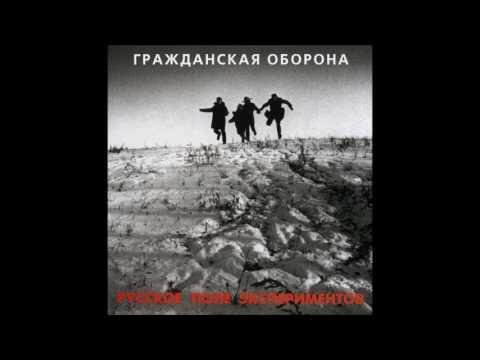 Гражданская оборона [Grazhdanskaya Oborona] - Русское поле экспериментов (1989) [Full Album]