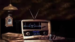 تحميل اغاني 8 الشيخ العفريت بعدك يالبيه MP3