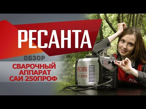 Ресанта САИ-250 Проф