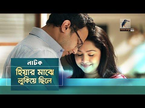 Hiyar Majhe Lukiye Chile   Nadia Ahmed, FS. Nayeem   Bangla New Natok 2019   Maasranga TV
