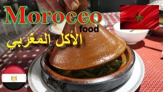مصري يجرب الأكل المغربي في مطاعم المغرب وينبهر من تعامل المغاربة