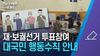 한국선거방송 뉴스(4월 6일 방송) 영상 캡쳐화면