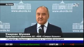 У.Шукеев доложил Н.Назарбаеву о подготовке трансформации АО «ФНБ «Самрук-Казына»