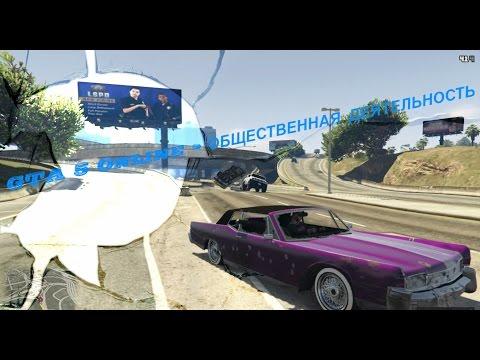 GTA 5 Online - ОБЩЕСТВЕННАЯ ДЕЯТЕЛЬНОСТЬ