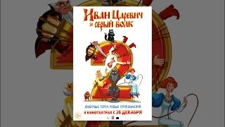 Смотреть онлайн Мультфильм: Иван Царевич и Серый Волк 2